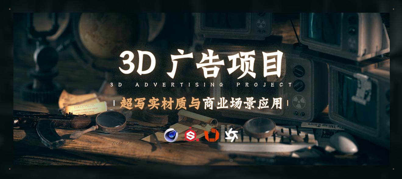 3D广告项目-超写实材质与商业场景应用【案例实操】