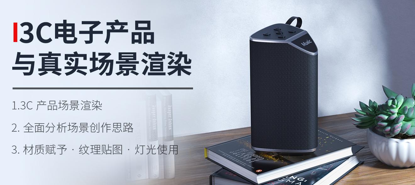 3C电商产品复杂建模与写实渲染【案例实战】