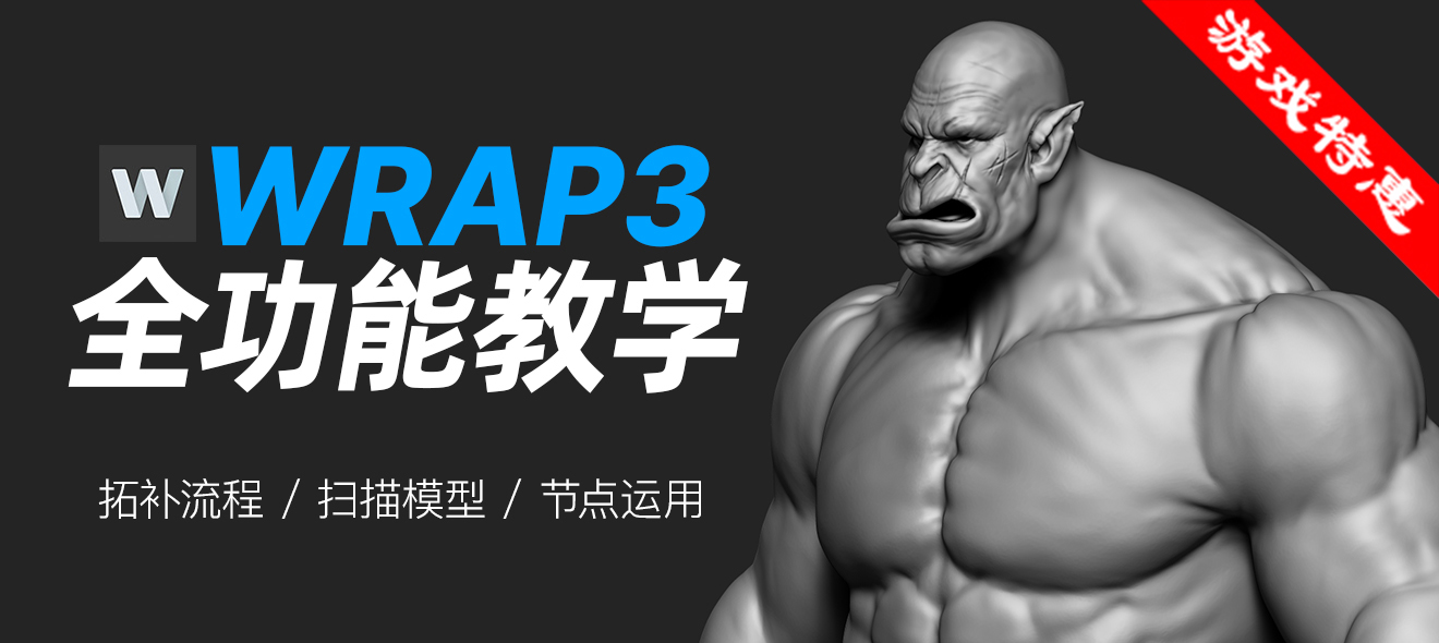 Warp3——零基础完全教学【案例实战】
