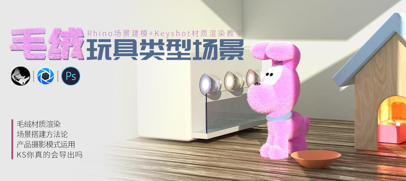 毛绒玩具类型场景案例建模渲染教学