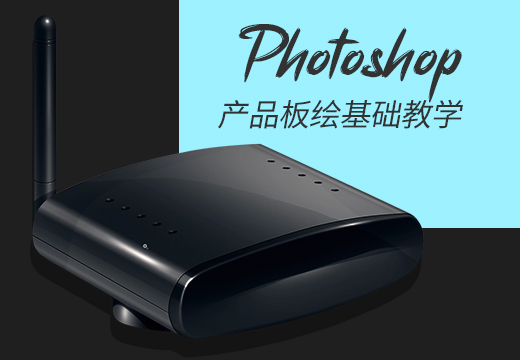 Photoshop—产品板绘基础教学