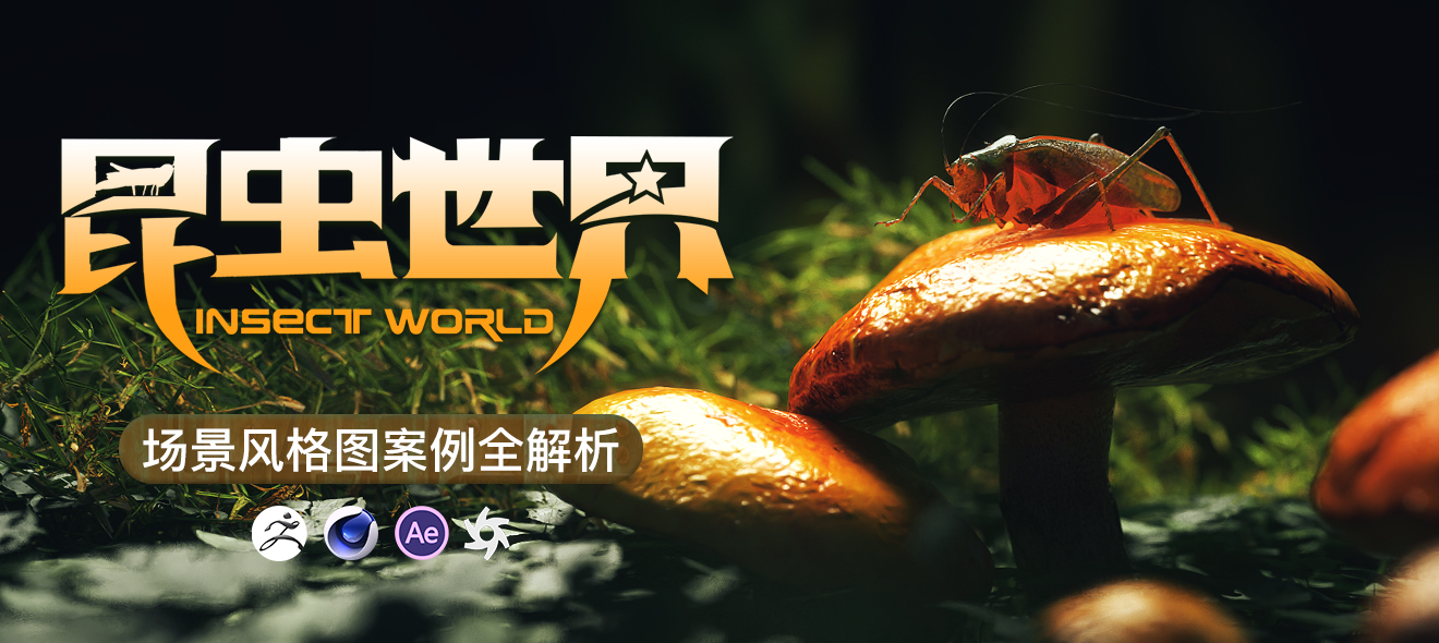 C4D+AE《昆虫世界风格图》案例全解析