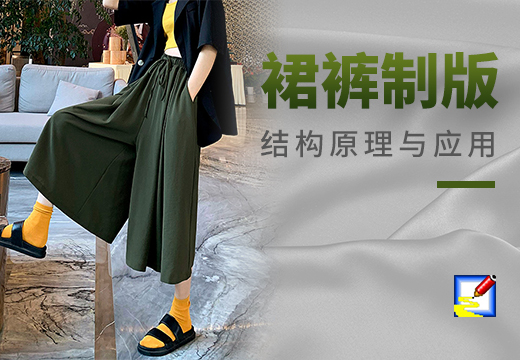 裙裤制版原理及应用ET制图教学