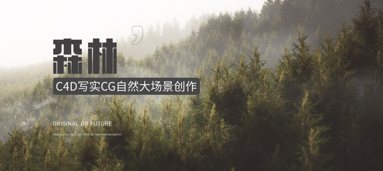C4D 写实CG自然大场景表现《森林》系统教学