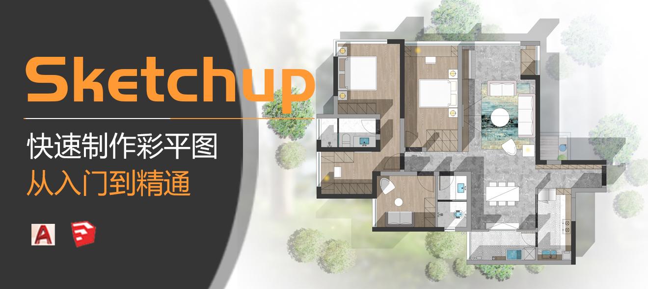 CAD平面图导入《Sketchup快速制作彩平图》【案例实操】