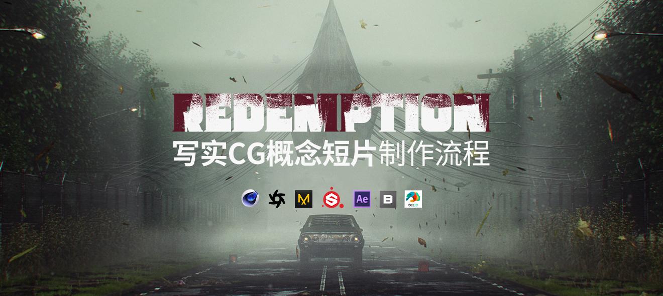 寂静岭《Redemption》写实CG概念短片制作流程