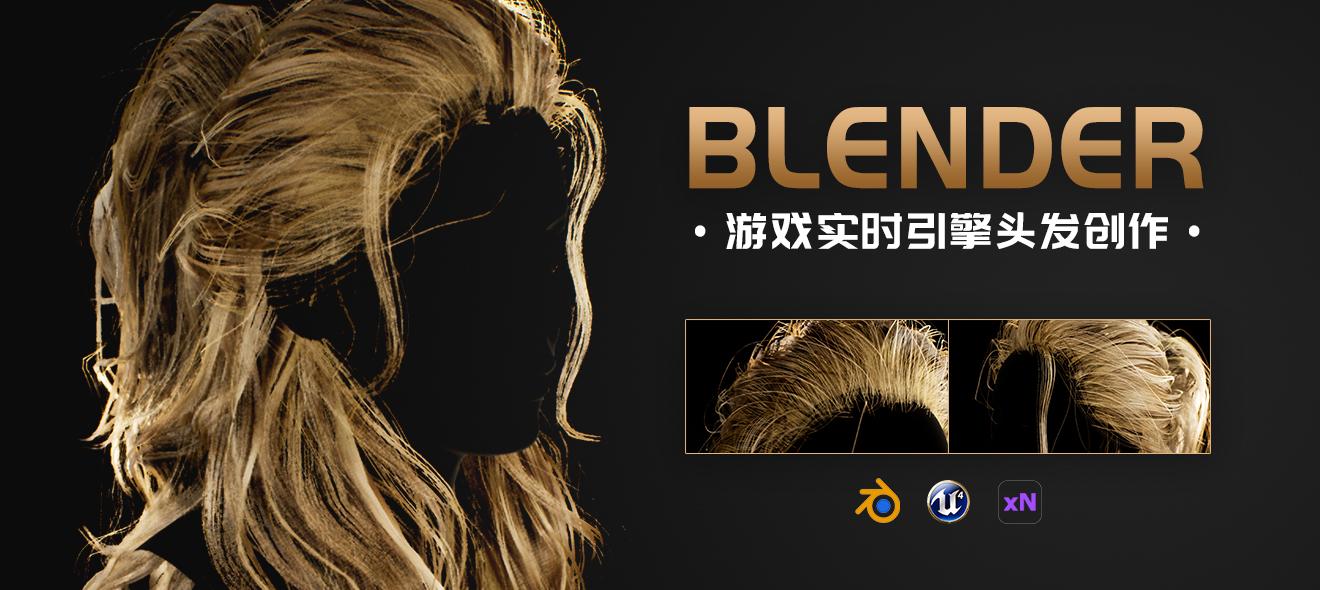Blender-游戏实时引擎头发创作