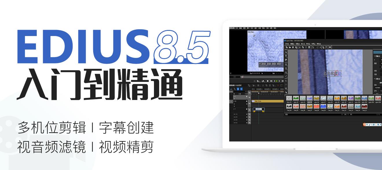 Edius8.5 入门到精通【案例实操】