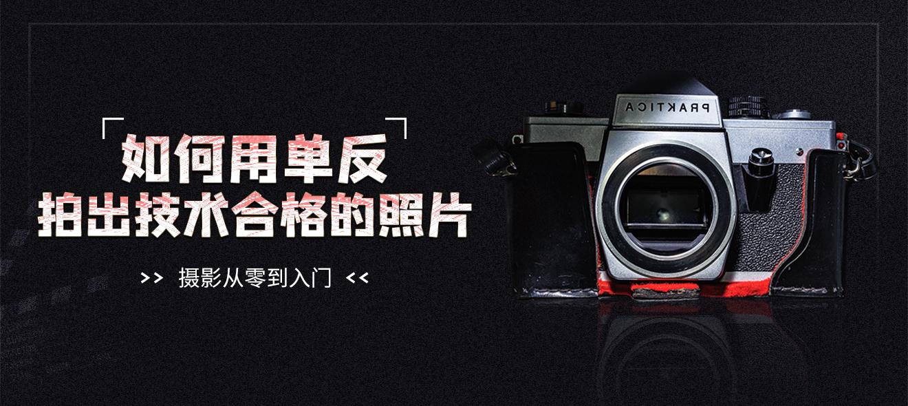 如何运用单反相机拍出技术合格的专业照片