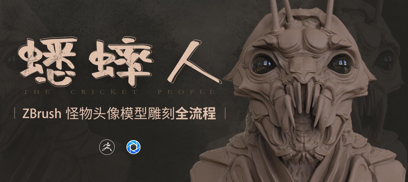 数字雕刻《蟋蟀人》zbrush半身像高模雕刻教程