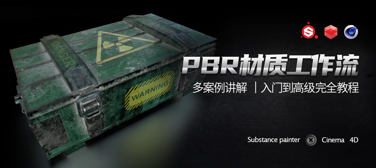C4D+Substance painter《PBR材质工作流》从基础到进阶系统教学
