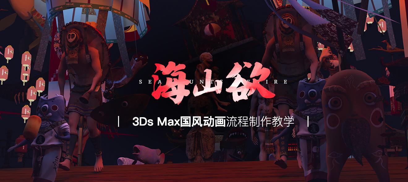3Ds Max国风动画《海山欲》流程制作教学【高效毕设法】