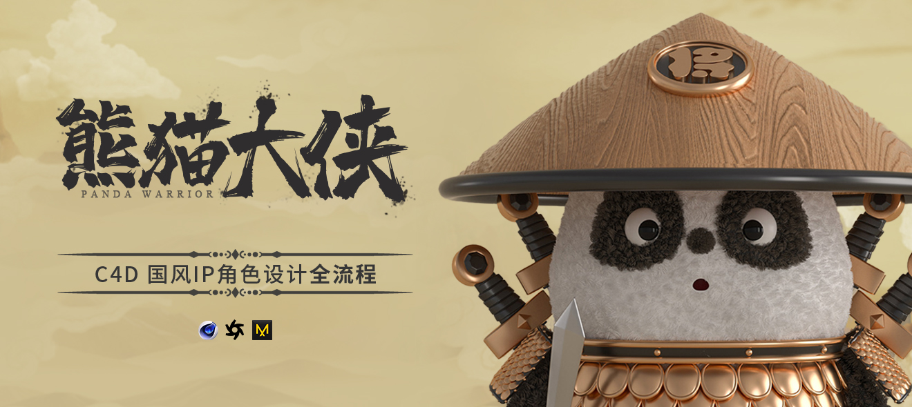 IP角色设计与开发《熊猫大侠》制作流程