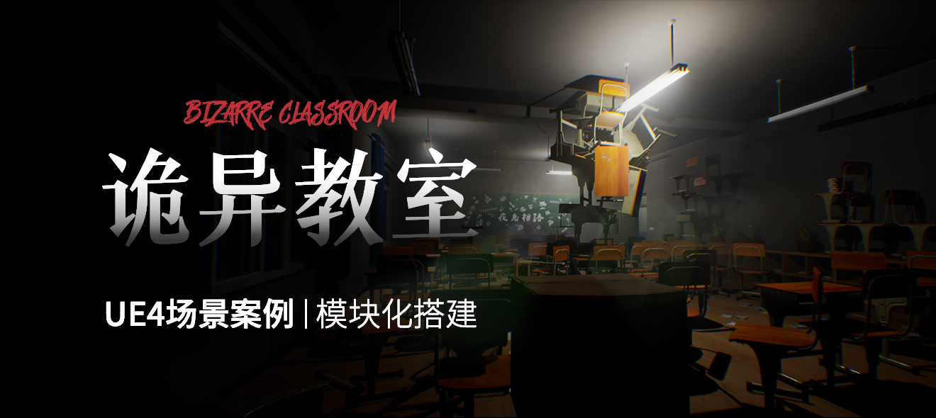 UE4场景案例《诡异教室》模块化搭建教学