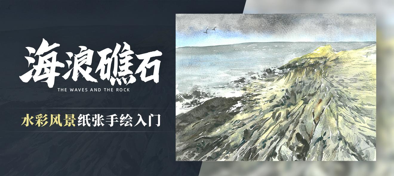 水彩风景纸张手绘入门《海浪礁石》篇