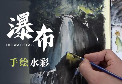 水彩风景纸张手绘入门《瀑布》篇
