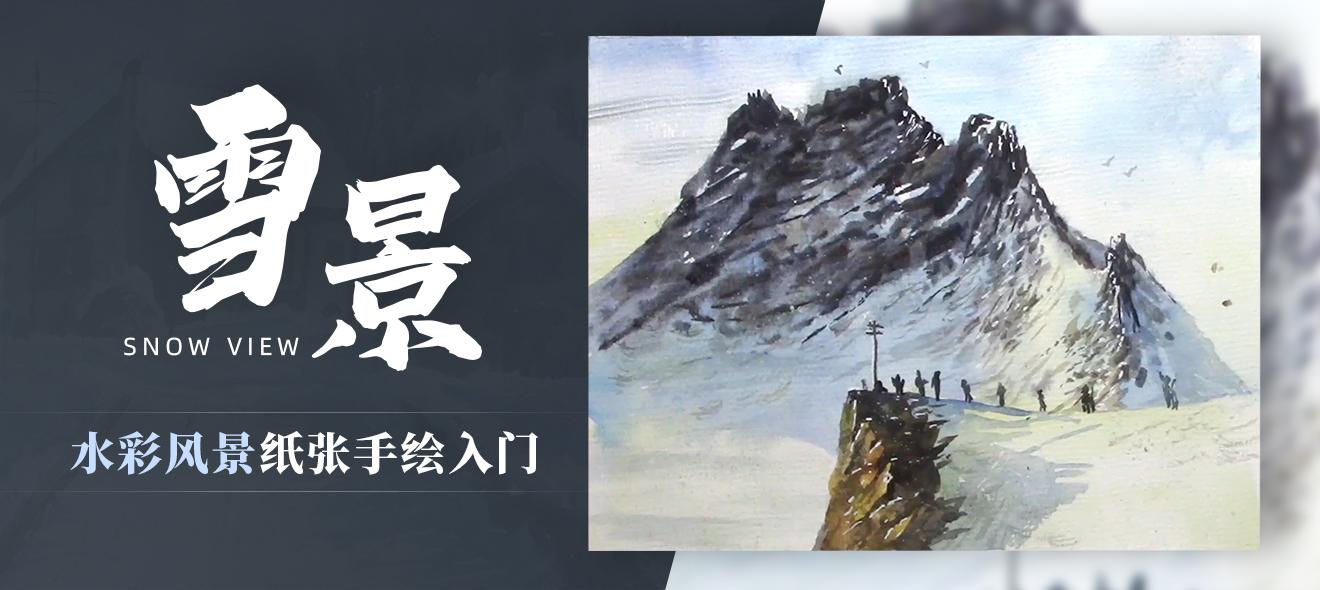 水彩风景纸张手绘入门《雪景》篇