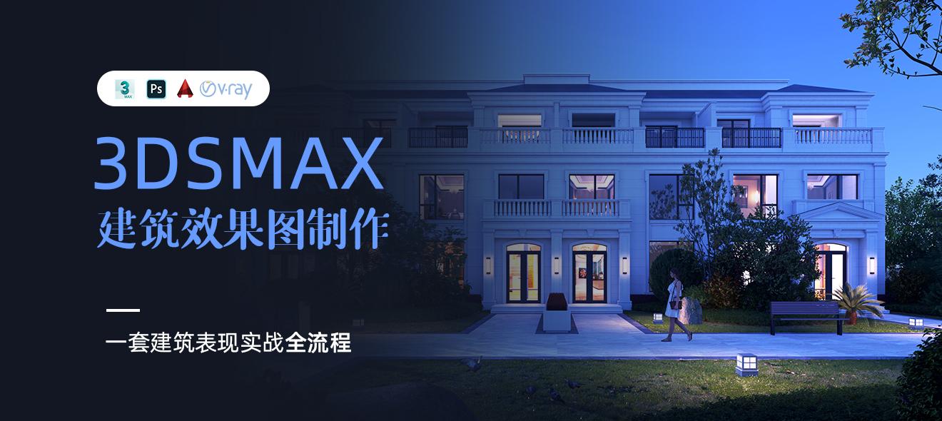3dsMax-建筑效果图案例实战【高级教程】