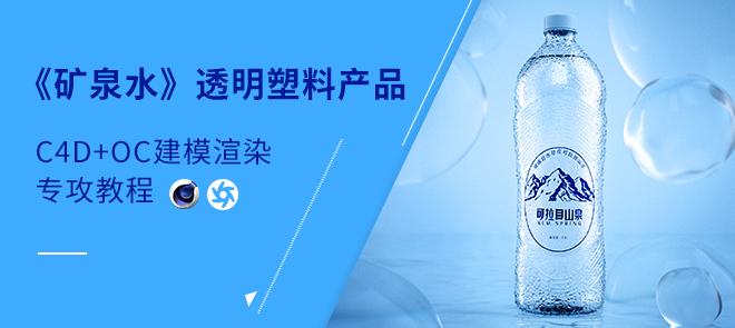 矿泉水塑料瓶建模渲染全流程讲解