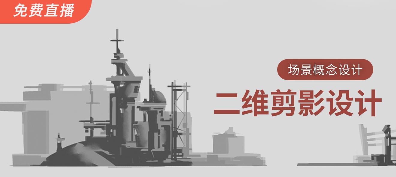 【免费分享】场景概念设计-二维剪影设计