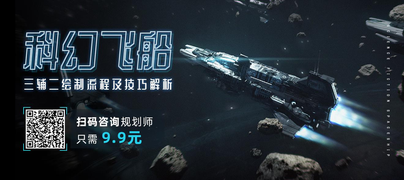 三辅二概念设计《科幻飞船》绘制流程与技巧解析【特训营预科】