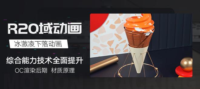 C4D 冰激凌动画-运动图形与域制作创意动画【动画制作】