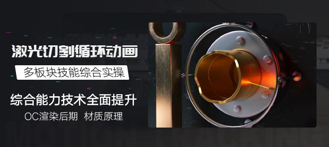 C4D 激光切割循环动画-多板块技能综合实操【动画】
