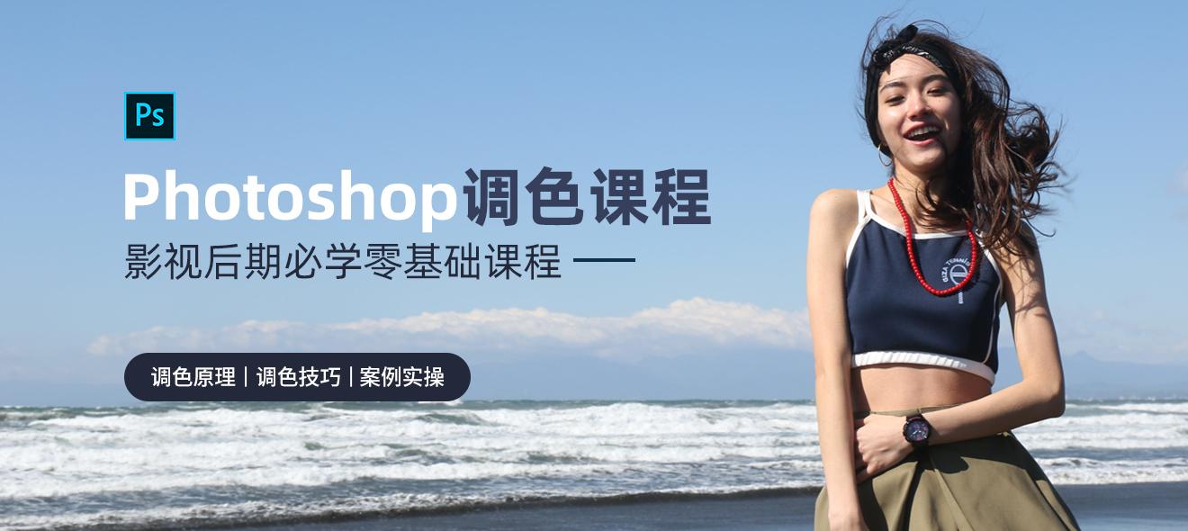 Photoshop—摄影后期必学调色课程【原理+调色技巧+案例实操】