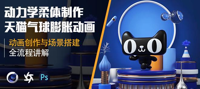 C4D 动力学柔体制作天猫气球膨胀动画【动力学动画】