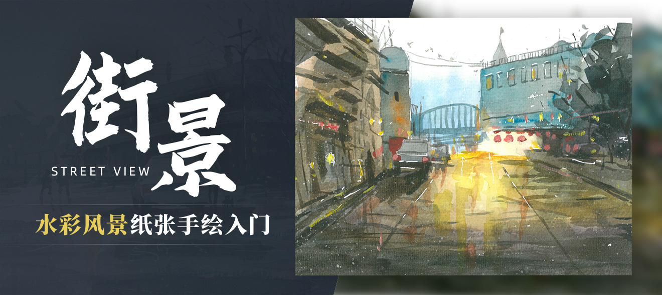 水彩风景纸张手绘入门《街景》篇