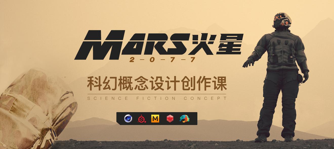 C4D科幻设定《Mars火星-2077》 概念设计创作课
