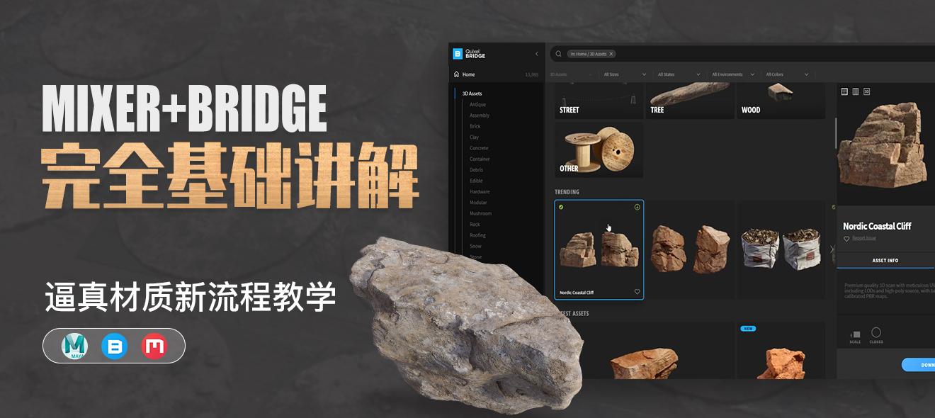 Bridge&Mixer完全基础教学及案例教学