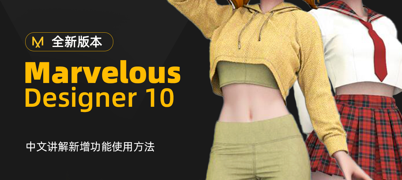 【免费分享】Marvelous designer10新功能中文详细讲解