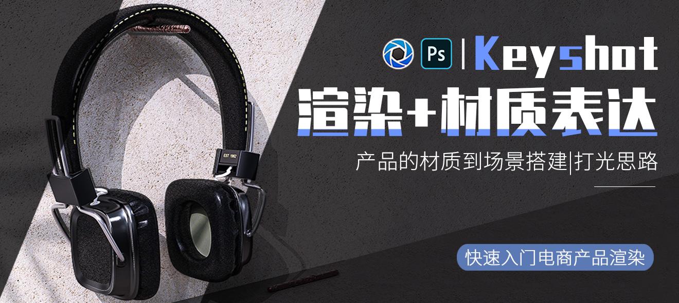电子产品keyshot渲染+材质快速表达训练
