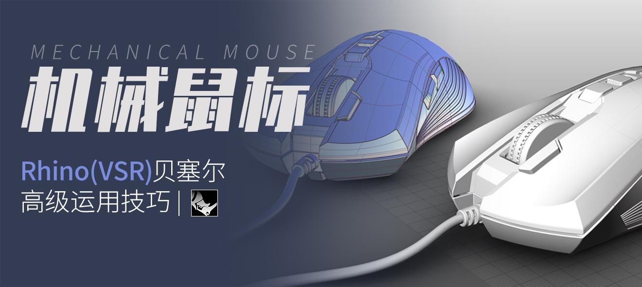 犀牛贝塞尔(VSR)高质量《机械鼠标》曲面建模