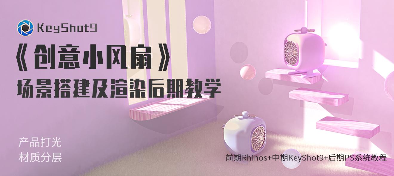 RH+KS+PS《创意小风扇》场景搭建及渲染后期教学