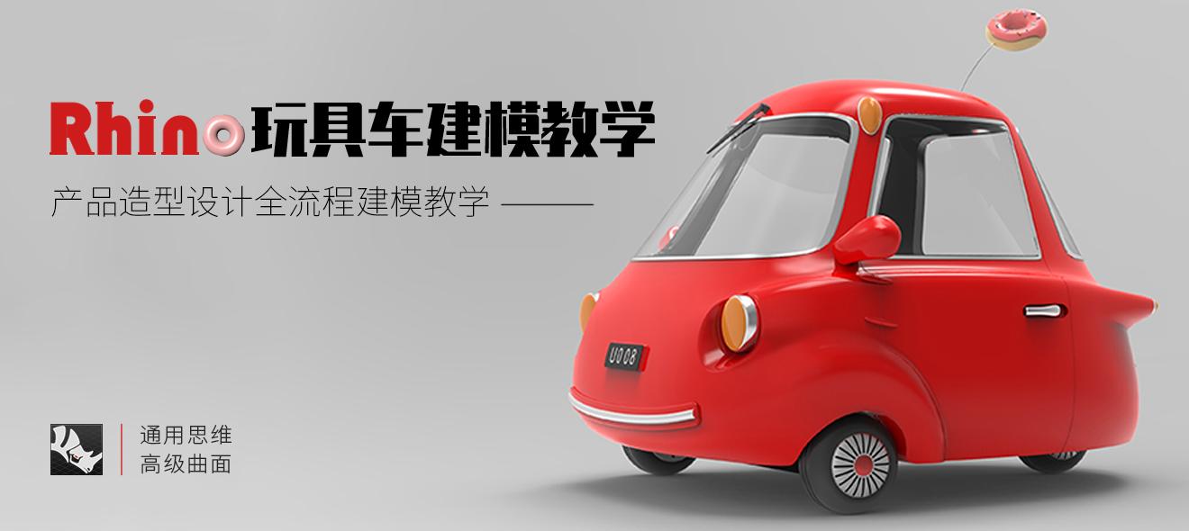 Rhino《玩具汽车》产品造型设计全流程建模教学
