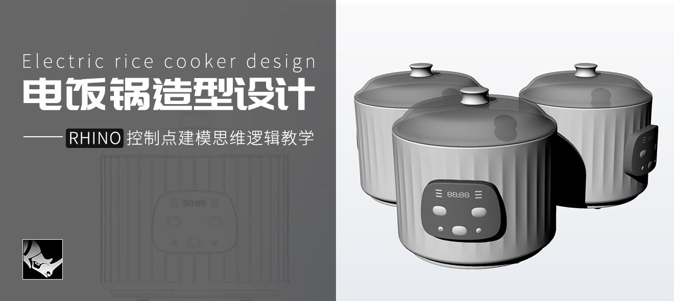 RHINO控制点建模逻辑《电饭锅》产品造型设计教学