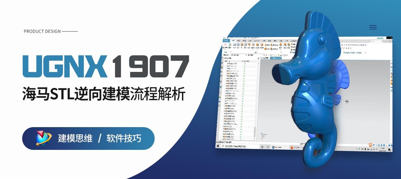 UGNX1907-《海马》stl逆向曲面设计建模教学