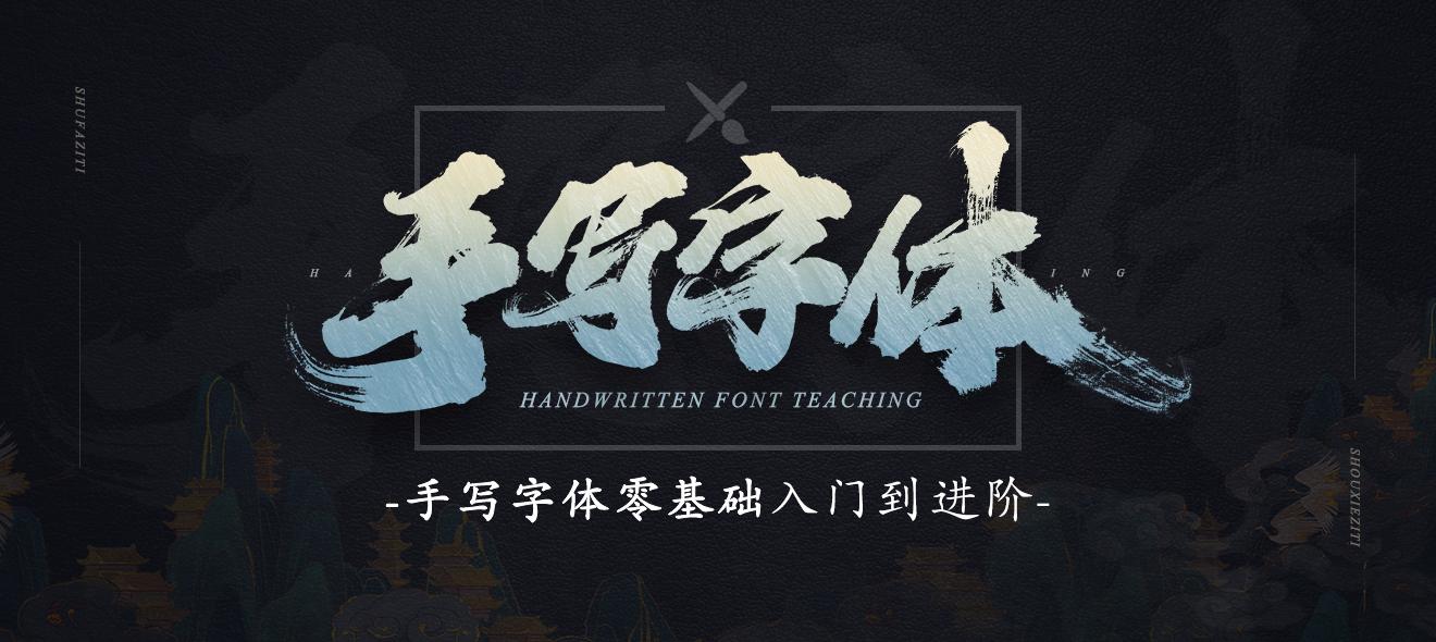 《手写字体》零基础入门到进阶教学