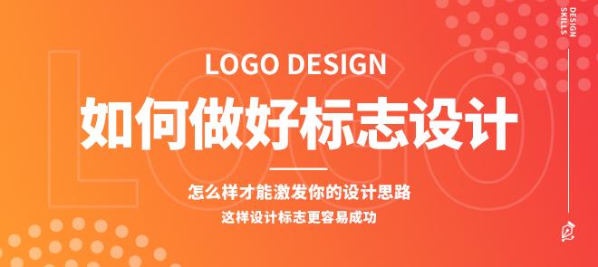 如何做好标志设计