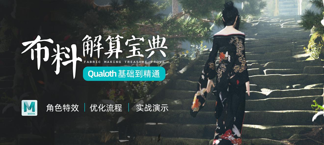 Qualoth-《布料解算宝典》从基础到精通教程【实战演示】