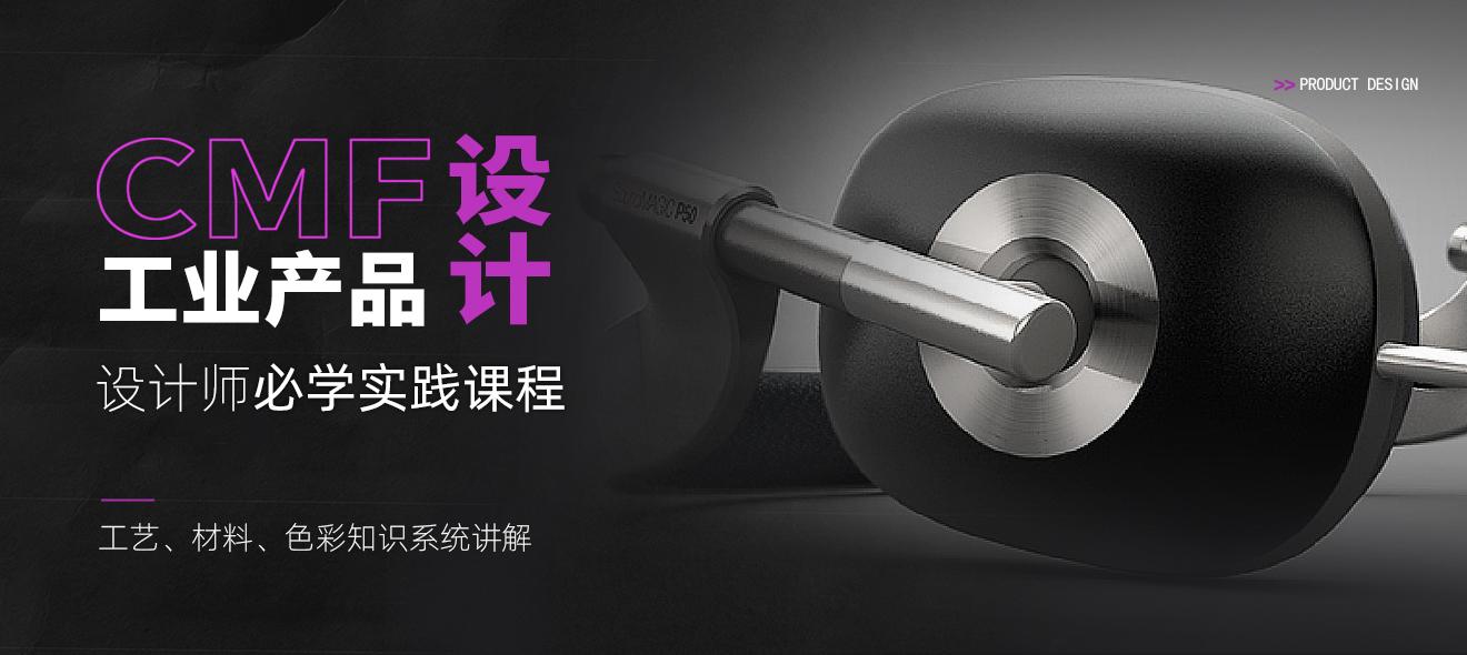 工业产品-CMF设计必学实践课程  【案例讲解】