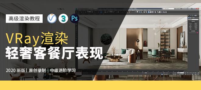 VRay4.3新版本《VR渲染系列》现代轻奢客餐厅表现