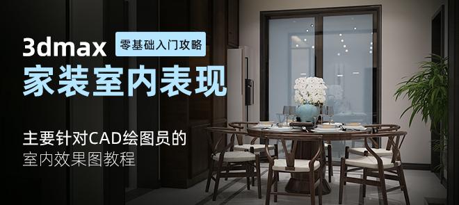 家装室内设计的秘密《3ds Max新中式效果图表现》全流程详解