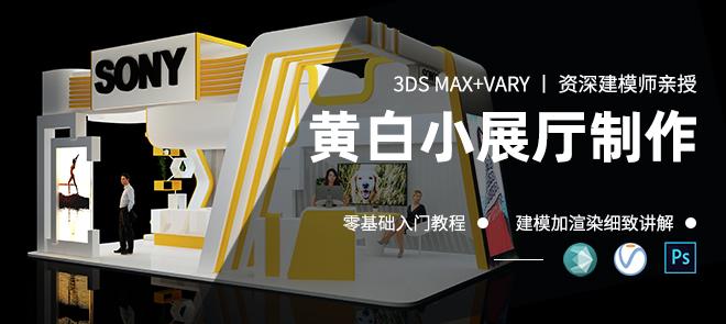 3ds Max+vray《黄白小清新展厅》快速建模+渲染案例实操