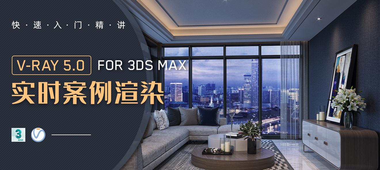 VRay5.0 for 3ds Max快速入门精讲-实时案例渲染设置流程【渲染设置篇】