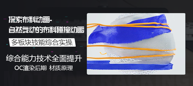 C4D 探索布料动画-自然舞动的布料碰撞动画【布料动画】