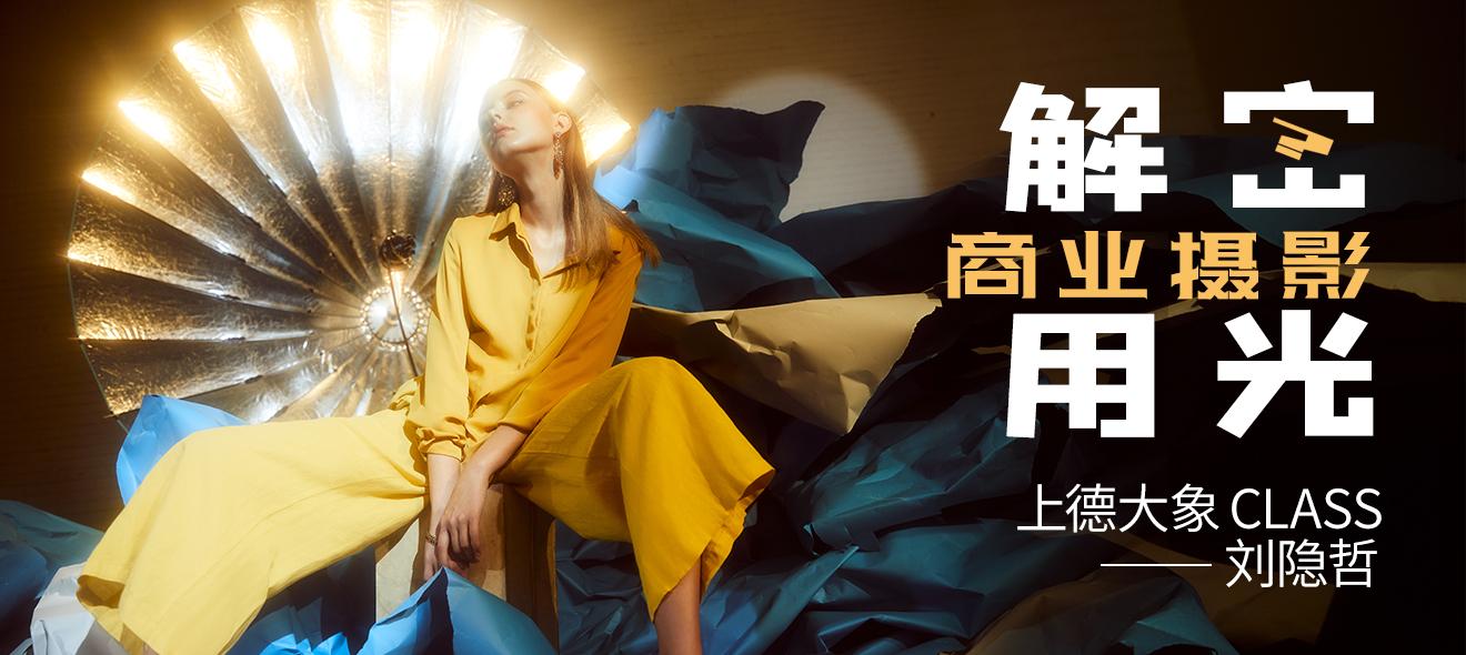 《解密商业人像摄影用光》拍出时尚大片