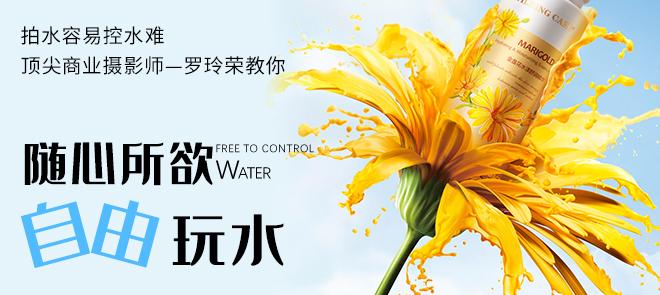 商业摄影大师教你玩水——《随心所欲地玩水》